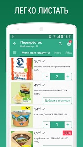 screenshot of Едадил — акции в супермаркетах version 2.2.0