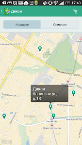 screenshot of Едадил — акции в супермаркетах version 1.3