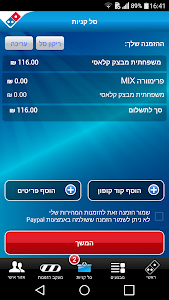 screenshot of דומינוס פיצה version 7.1