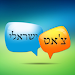 Download צאט ישראל 1.0.0 APK