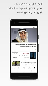 screenshot of الجزيرة version 4.2.0