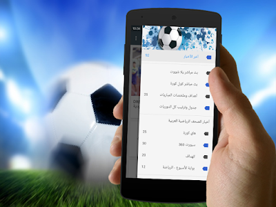 screenshot of يلا شوت - بث مباشر Yalla Shoot version 1.2.0
