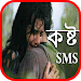 Download কষ্ট SMS 12.0 APK