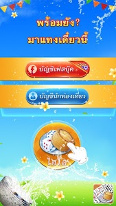 screenshot of ไฮโล hilo version 1.7.6