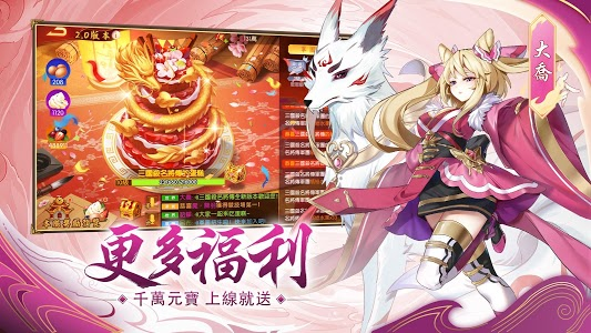 screenshot of 三國殺名將傳 version 2.0.6