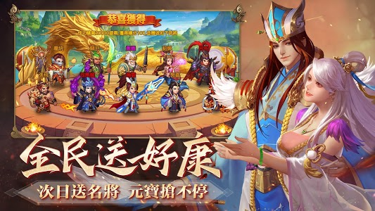 screenshot of 三國殺名將傳 version 1.0.3