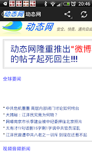 screenshot of 动网翻墙新闻 version 2.1