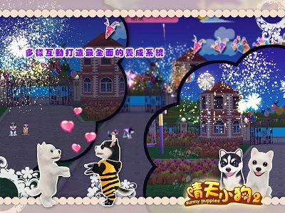 screenshot of 晴天小狗2 version 1.0.38