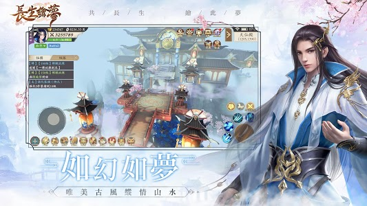 screenshot of 長生繪夢 version 1.7