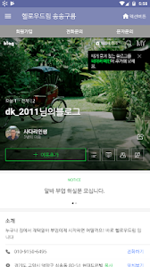 screenshot of 헬로우드림 알바.net version 4.0