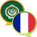 Download Arabic French Dictionary Free 2.96 APK