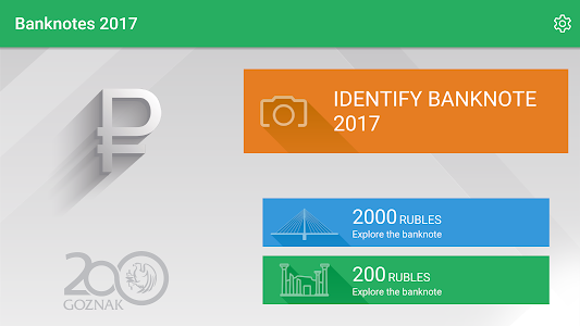 screenshot of Banknotes 2017 version 1.0.7