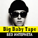 Download Big Baby Tape песни без интернета 1.0 APK