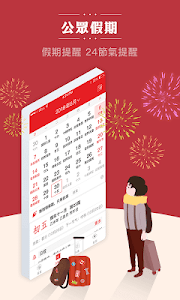 screenshot of Chinese Lunar Calendar version 4.9.6-gm