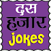 Download New Hindi Jokes 2017 2.0 APK