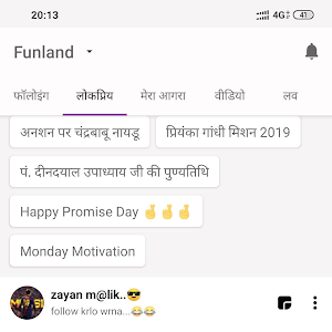 screenshot of Funny Land - Best Fun app of India version emarti_8.3.10
