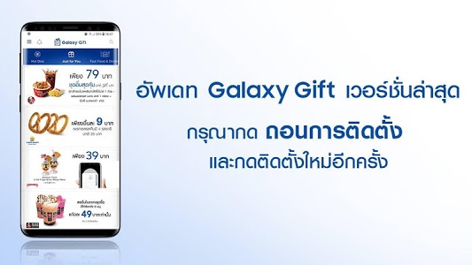 screenshot of Galaxy Gift version 8.0.6