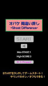 screenshot of オバケ 間違い探し -Ghost Difference- version 1.06
