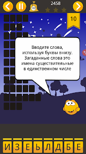 screenshot of Угадай слова version 3.1