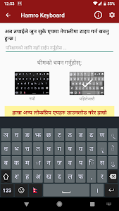 screenshot of Hamro Nepali Keyboard version 5.1.4