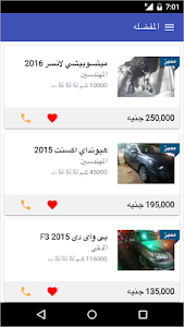 screenshot of Hatla2ee - used car for sale version 2.0.1
