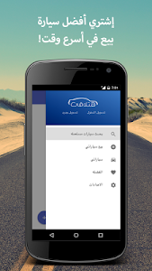 screenshot of Hatla2ee - used car for sale version 2.0.2