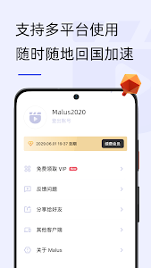 screenshot of Malus VPN - 不限时无广告 version 3.2.0