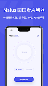 screenshot of Malus VPN version 2.3.1