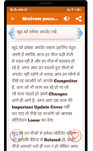 screenshot of Motivate yourself in hindi version 1.0