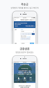 screenshot of NH콕뱅크 version 1.3.70