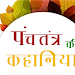 Download Panchtantra in Hindi 1.2.0 APK