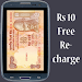 Download Rs 10 Free Recharge 1.9 APK