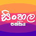 Download Sinhala Class - Sinhalese Learning App for Kids 1.0.4 APK