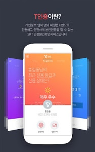 screenshot of T인증 version 2.5.0