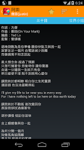 screenshot of TM Lyrics version 1.5.9
