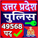 UP police Bharti 2019 - Constable and SI