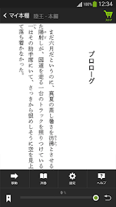 screenshot of dブック マイ本棚 version Varies with device