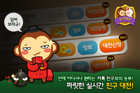 screenshot of 애니팡 맞고 for Kakao version 1.0.71