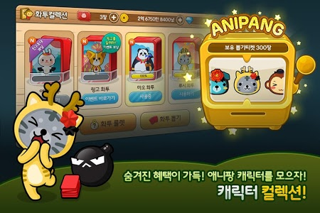 screenshot of 애니팡 맞고 for kakao version 2.0.48