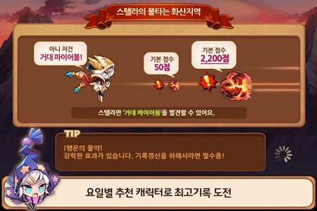 screenshot of 윈드러너 for kakao version 7.40