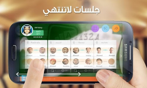 screenshot of بلوت iBaloot version 4.9.1