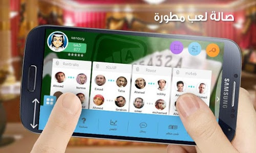 screenshot of بلوت iBaloot version 4.20.170529
